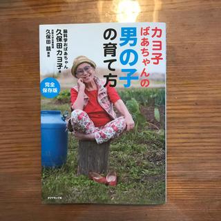 ダイヤモンド社 - カヨ子ばあちゃんの男の子の育て方