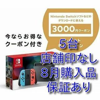 Nintendo Switch - ニンテンドースイッチ クーポン付き5台 Nintendo Switch 任天堂