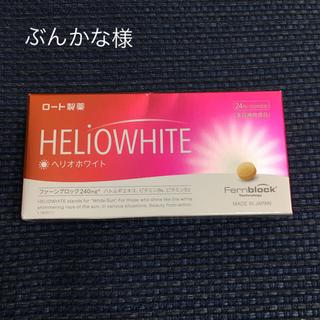 ロートセイヤク(ロート製薬)のヘリオホワイト(日焼け止め/サンオイル)
