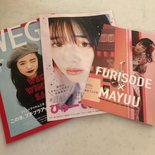 ウィゴー(WEGO)の横田真悠 3冊セット(ファッション)