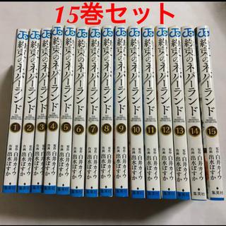 約束のネバーランド 1〜15巻 2019年8月現在全巻セット!
