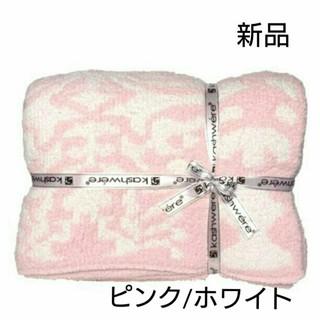 カシウエア(kashwere)の新品未開封 カシウエア ブランケット シングル ダマスク ピンク/ホワイト 寝具(毛布)