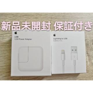 Apple - iPhone 純正 充電器