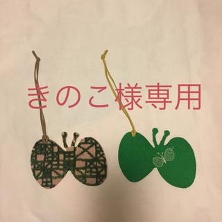 ミナペルホネン(mina perhonen)の<きのこ様専用> ミナペルホネン  choucho  2枚セット(チャーム)
