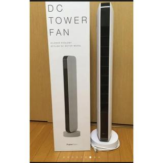 フランフラン(Francfranc)のフランフラン FrancFranc DC Tower Fan リモコン付き(扇風機)