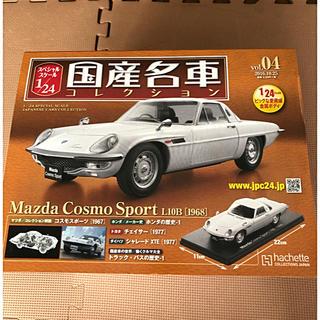国産名車コレクション 1/24 vol.04 マツダ コスモスポーツ(車/バイク)