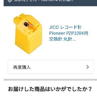 JICO レコード針 Pioneer PZP1004用交換針 丸針