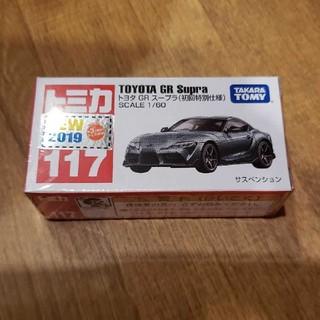 トミカ 8月 新車 No.117 トヨタ GR スープラ 初回特別仕様 シルバー