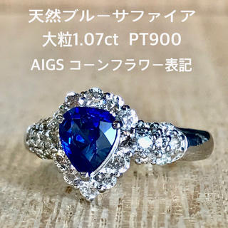 天然 コーンフラワーブルー サファイア リング 大粒1.07ct AIGS鑑別