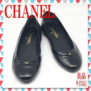 CHANEL - S302【美品】CHANEL シャネル フラットシューズ 40.5 匿名配送