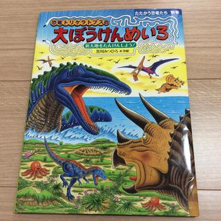 美品♡恐竜トリケラトプスの大ぼうけんめいろ(絵本/児童書)