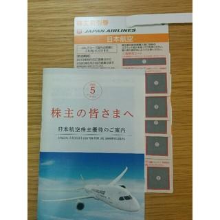 JAL(日本航空) - 【最新】JAL 株主優待券5枚+優待冊子 送料無料