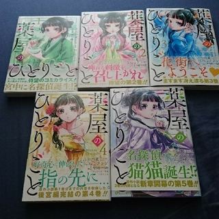 SQUARE ENIX - 薬屋のひとりごと 全5巻(続刊)