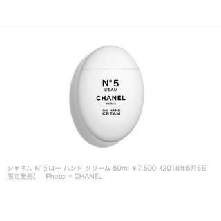CHANEL - 【新品】シャネル N°5 ハンド クリーム  50ml