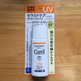 Curel - 花王 キュレル 日焼け止め