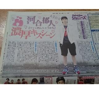 エービーシーズィー(A.B.C.-Z)のA.B.C-Z「河合郁人」2016.5.28 日刊スポーツ 1枚(アイドルグッズ)