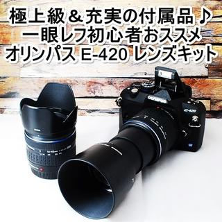 OLYMPUS - ★極上級&付属品多数★オリンパス E-420 ダブルレンズキット