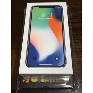 iPhone - =新品未開封= iPhone X 64g シルバー +おまけ