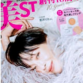 コウブンシャ(光文社)の美ST 10月号 雑誌のみ  シルキーフィットサンプル付き(ファッション)