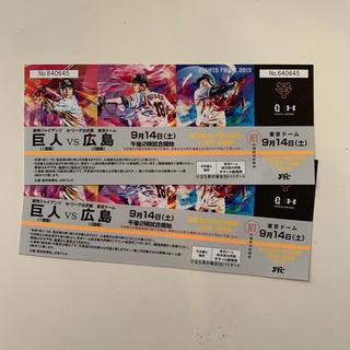 ヨミウリジャイアンツ(読売ジャイアンツ)の最終値下げ! 巨人 広島 チケット 東京ドーム(野球)