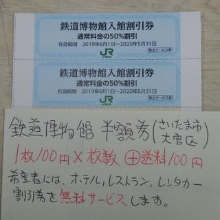 JR - JR東日本株主優待券の鉄道博物館半額優待割引券2枚300円、複数枚ございます!