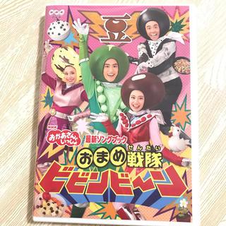 美品★おかあさんといっしょ DVD ★おまめ戦隊ビビンビーン★