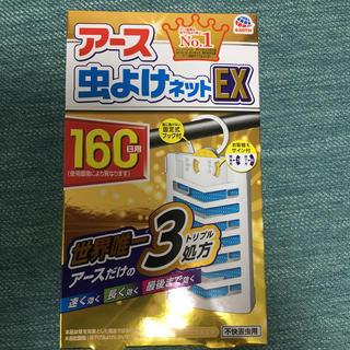 アースセイヤク(アース製薬)のアース虫よけネットEX 160日用(日用品/生活雑貨)