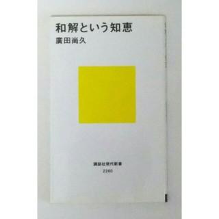 講談社 - 和解という知恵 / 講談社現代新書 / 廣田尚久
