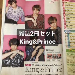 Johnny's - TVLIFE & TVガイド   King&Prince  切り抜き