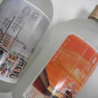 NHK朝ドラ なつぞら 登場 清瀬市 関連もの 限定 完売品 清瀬本格焼酎 君・(焼酎)