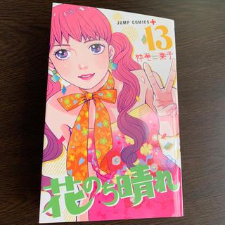 花のち晴れ 〜花男 Next Season〜 13