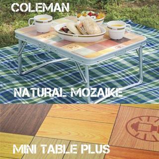 コールマン(Coleman)のコールマン ナチュラルモザイクミニテーブルプラス(テーブル/チェア)