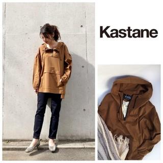 Kastane - 今季完売♡新品タグ付 ナイロンギャザーアノラックプルオーバー キャメル カスタネ