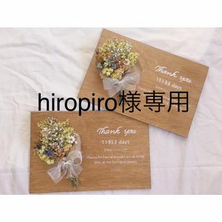 hiropiro様専用(ウェルカムボード)