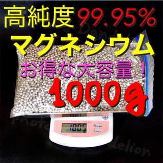 お得な大容量! 高純度 99.95%! マグネシウム 粒 ペレット 1000g(その他)