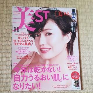 コウブンシャ(光文社)の美ST 2017年.11月号(ファッション)