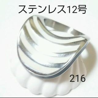 ステンレス指輪 216(リング(指輪))