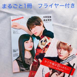 ノンノ 特別版 平野紫耀 橋本環奈 2019年10月号 non-no フライヤー