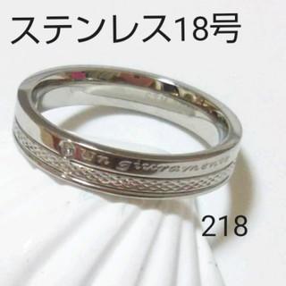 ステンレス指輪 218(リング(指輪))