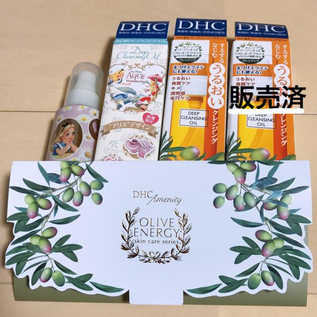 DHC(ディーエイチシー)のDHC薬用ディープクレンジングオイル70ml コスメ/美容のスキンケア/基礎化粧品(クレンジング / メイク落とし)の商品写真