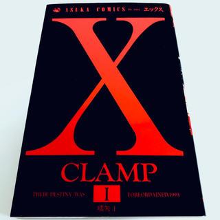 角川書店 - 【再版・送料無料】X 1巻 CLAMP 定価411円 角川書店《翌日発送OK》