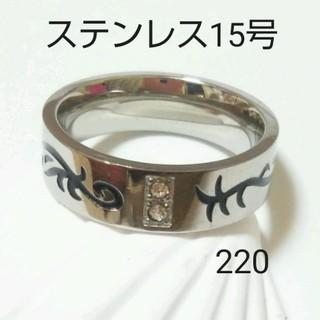 ステンレスリング 220(リング(指輪))