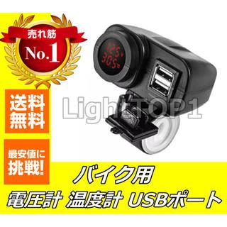 大人気バイク用電圧計&温度計&USB2ポート付きメインスイッチ有りwnd