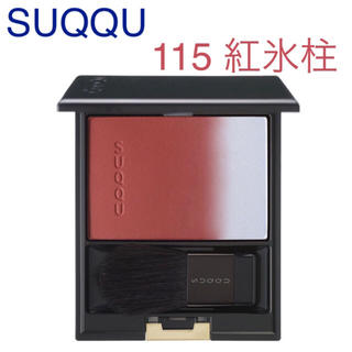 SUQQU - 新品 限定 SUQQU ピュアカラーブラッシュ チーク 115 紅氷柱