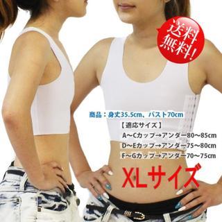 選べる3色6サイズ 胸を小さく見せるブラ ハーフタンクトップ型 白 80(ブラ)