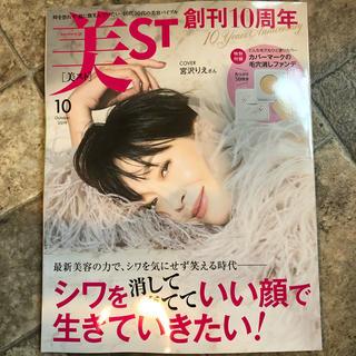 コウブンシャ(光文社)の美ST 10月号(ファッション)