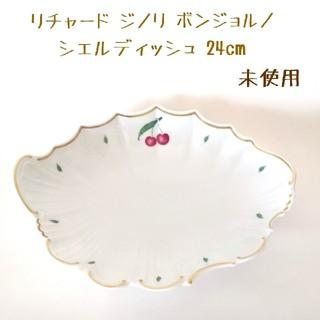 リチャードジノリ(Richard Ginori)の廃盤 未使用 ジノリ ボンジョルノ シェルディッシュ 24cm(食器)