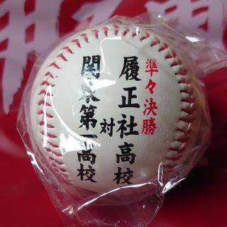 甲子園  第101回全国高校野球 準々決勝ボールセット 履正社 vs 関東第一(記念品/関連グッズ)