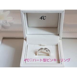 ヨンドシー(4℃)の4℃ シルバーハート型ピンキーリング♡3号(リング(指輪))