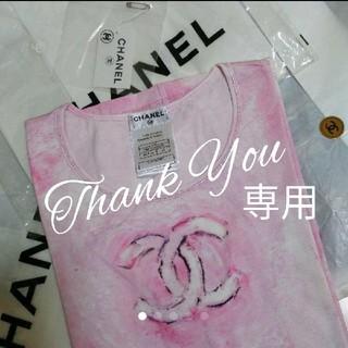 シャネル(CHANEL)のCHANEL Tシャツ/カットソー42【未使用品】(Tシャツ(半袖/袖なし))